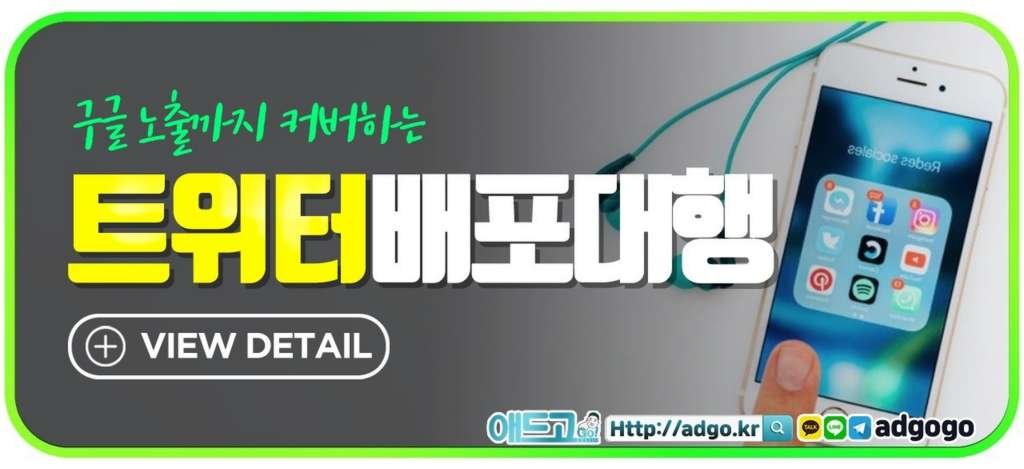 led전등설치광고대행사트위터배포대행