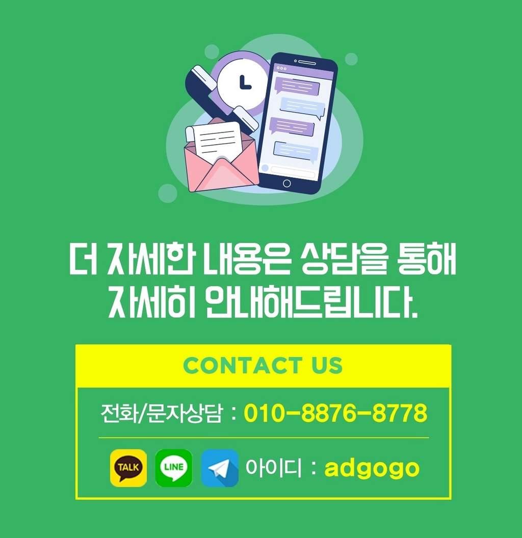 led전등설치광고대행사언택트마케팅